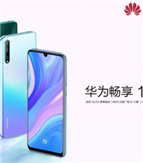 Huawei, Yeni Telefonunu Duyurdu: İşte Enjoy 10s'in Fiyatı ve Özellikleri